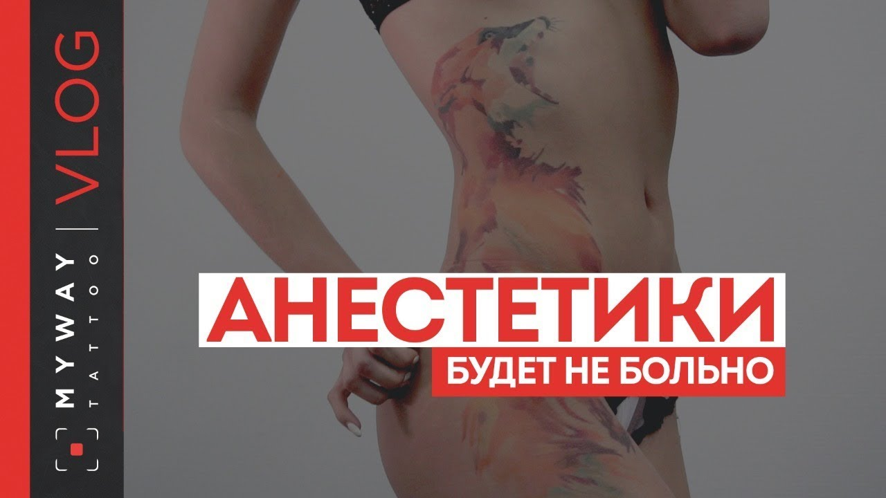 Elegante больно ли делать татуировку