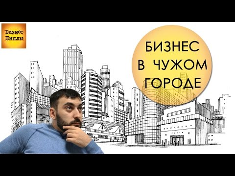 БИЗНЕС В ДРУГОМ ГОРОДЕ - Григор Мирзоян о создании с нуля бизнеса в незнакомом городе