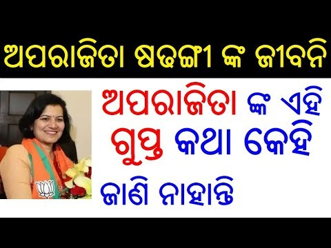 ଅପରାଜିତା ଷଢଙ୍ଗୀ ଙ୍କ ଜୀବନି | Aparajita Sarangi Biography in Odia | Aparajita Sarangi life story Odia