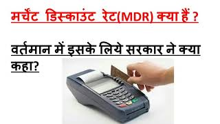 MDR (merchant discount rate )👈👈Know about it.. For UPSC EXAM