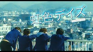 映画『虹色デイズ』 2018年7月6日(金)全国ロードショー 公式サイト:h...