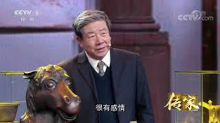 [传家]马首如何踏上回家之路| CCTV