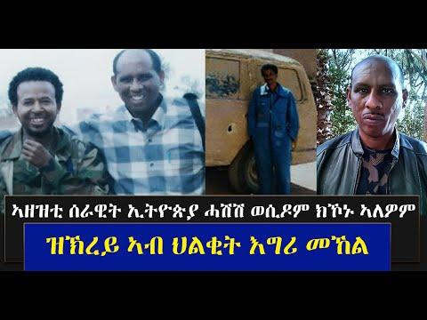 EMN - ''ኣዘዝቲ ሰራዊት ኢትዮጵያ ሓሽሽ ወሲዶም ክኾኑ ኣለዎም  Eritrean Media Network