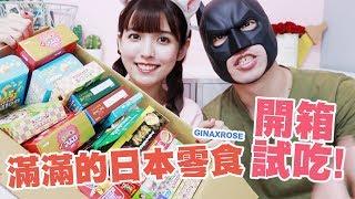 好久不見的日本零食試吃!【哈囉小劇場】 thumbnail