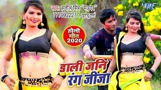 डाली जनि रंग जीजा   भोजपुरी का सबसे धांसू होली गीत 2020   Sunil Singh Madwar, Khushboo Sharma