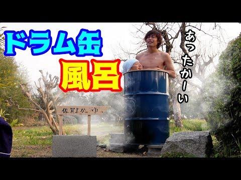 極寒の冬にドラム缶風呂に入るとこうなるの・・・?