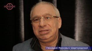 Геннадий Маркович Шаргородский