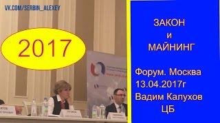 ЗАКОН и МАЙНИНГ форум 13 апреля 2017 год Вадим Калухов представитель Центрального Банка России