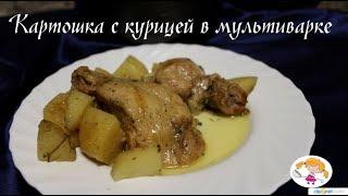 Обалденная картошка с курицей в мультиварке Redmond