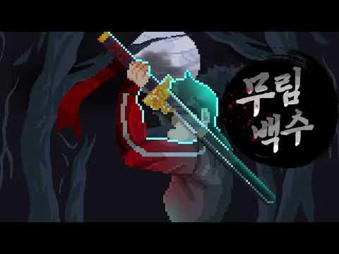 무림백수: 방치형 무협 RPG