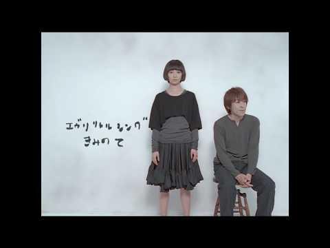「きみの て」MUSIC VIDEO / Every Little Thing