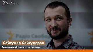 Гражданский ответ на репрессии. Интервью с Сейтумером Сейтумеровым   Радио Крым.Реалии