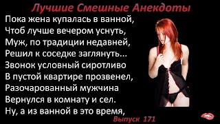 Лучшие смешные анекдоты Выпуск 171