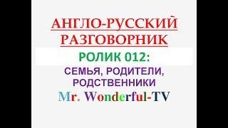 АНГЛИЙСКИЙ РАЗГОВОРНИК, РОЛИК 012, СЕМЬЯ и РОДСТВЕННИКИ