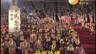 【全民念佛178】  WXTV唯心電視台