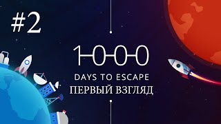 1000 days to escape - Первый взгляд - Твёрдая поверхность :( [#2] конец | PC