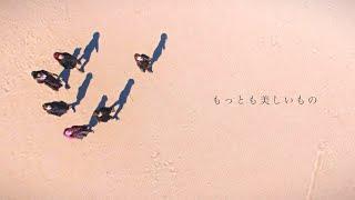 「もっとも美しいもの」 作詞:小林愛 作曲・編曲:Koji Nakamura(LAMA,...