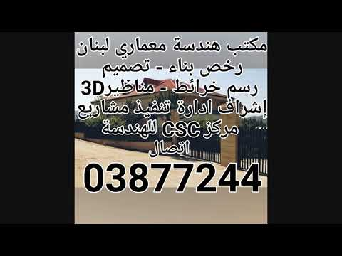 Architecture office Lebanon