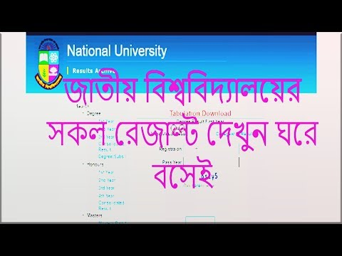 How To Check National University All Result| Degree Result| Honours Result|Masters Result