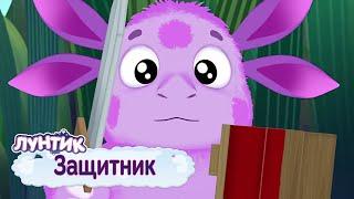 Защитник ⭐️ Лунтик ⭐️ Сборник мультфильмов к 23 февраля
