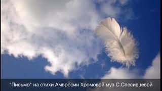 """""""Письмо"""" на стихи Амвросии Хромовой,муз. С.Спесивцевой"""