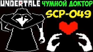 Undertale - Битва с SCP-049 | Чумной доктор