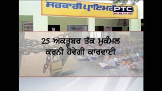 Punjab to merge 800 primary schools with less attendance, SAD opposes