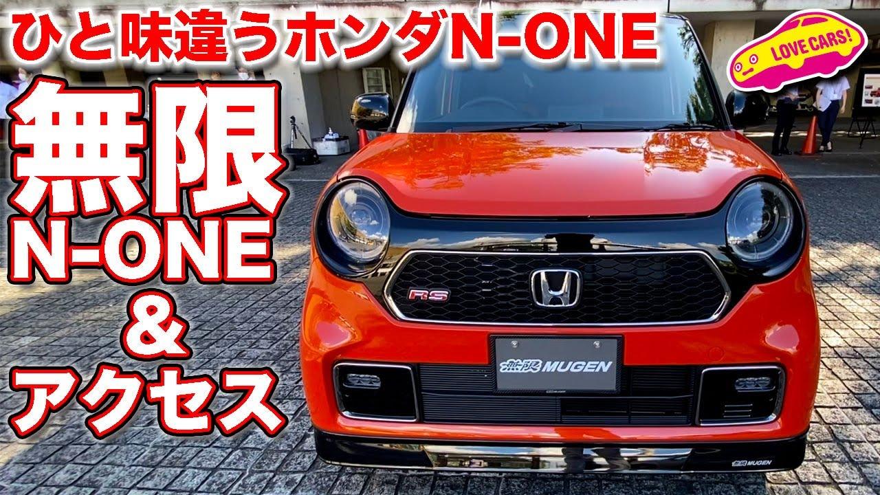 One ホンダ n