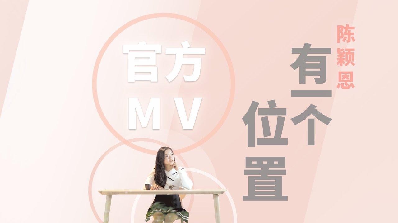 陈颖恩 《有一个位置》官方歌词版MV Official Lyrics Video 【中国新歌声】