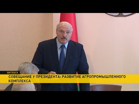 Лукашенко: Бесхозяйственно, безалаберно работаете! Совещание по АПК в Витебске