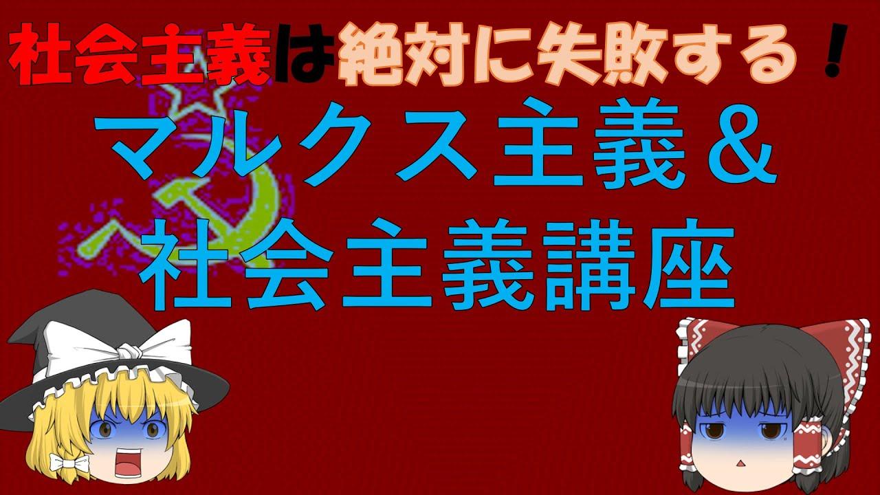 【ゆっくり解説】社会主義が絶対に失敗する理由と日本共産党は全体主義である理由