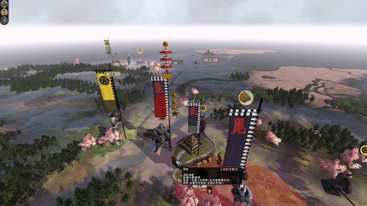 雷龍爆『全軍破敵:幕府將軍2 Total War: Shogun 2』#10 越後之龍 - YouTube