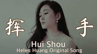 ORIGINAL SONG Helenism Huang 【挥手 Hui Shou】 Official Music Video