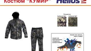 """Костюм """"КУМИР"""" ТМ Helios"""