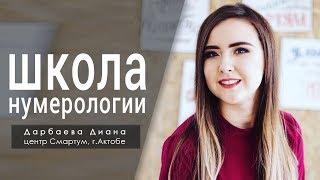 Обучение нумерологии дистанционно! Отзыв Дианы Дарбаевой.