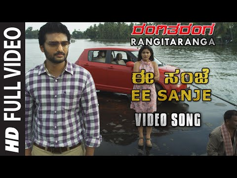 RangiTaranga Video Songs | Ee Sanje Full Video Song | Nirup Bhandari, Radhika Chetan,Avantika Shetty