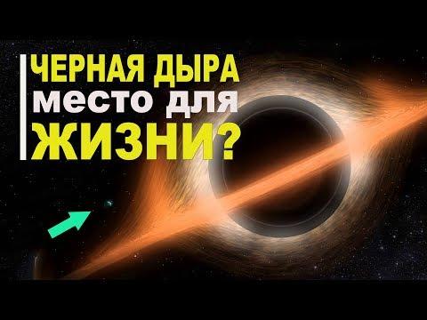 Черная дыра - идеальное место для жизни человека? - Видео онлайн