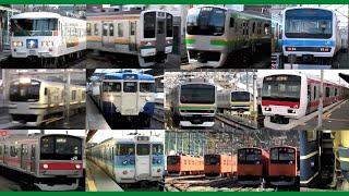 [DV低画質]【2006年頃のJR東日本の列車たち】(高速)通過・発車・連結 JR East trains around 2006.Passing and Departure.