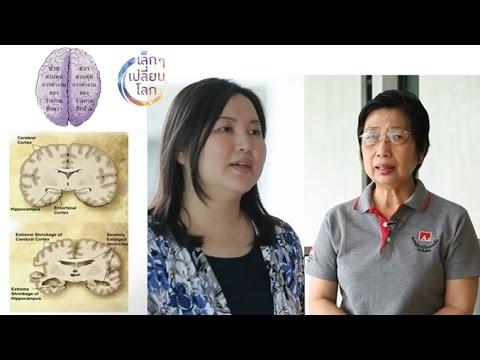 """เล็ก ๆ เปลี่ยนโลก [by Mahidol] ตอน 1 วันอัลไซเมอร์โลก """"รู้เท่าทัน ป้องกันสมองเสื่อม"""""""
