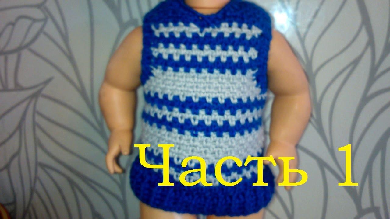 1 жилет крючком для мальчика 2 Color Boy Crochet Waistcoat Youtube