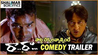 Raa Raa Movie Comedy Trailer || Srikanth, Nazia || Shalimar Film Express