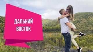 Москва, Суйфыньхэ (Китай), свадьба во Владивостоке. Советская Гавань. Тайга