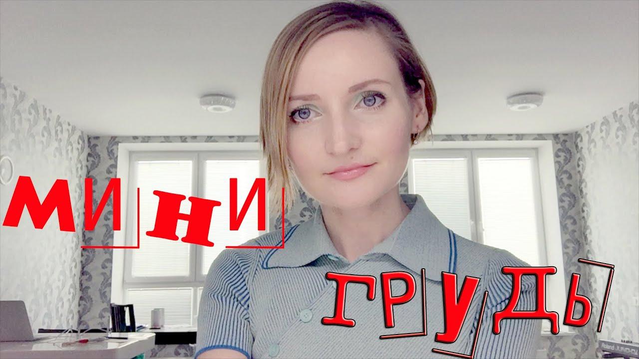 Как быть счастливой с маленькой грудью - YouTube