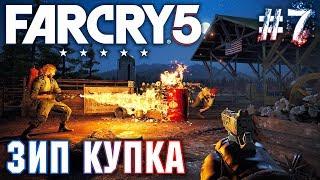Far Cry 5 #7 💣 - Зип Купка - Прохождение, Сюжет, Открытый мир