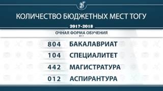 Количество бюджетных мест в ТОГУ в 2017 г