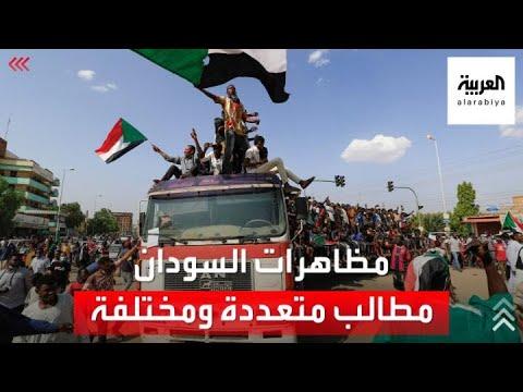 مظاهرات في السودان تطالب بتسليم رئاسة مجلس السيادة للمدنيين واستكمال هياكل السلطة الانتقالية  - نشر قبل 1 ساعة