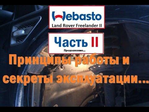 Webasto Freelander 2 Диагностика и разблокировка! (часть 2)