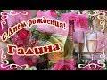 С Днем рождения Галина Красивое поздравление всех Галин mp3
