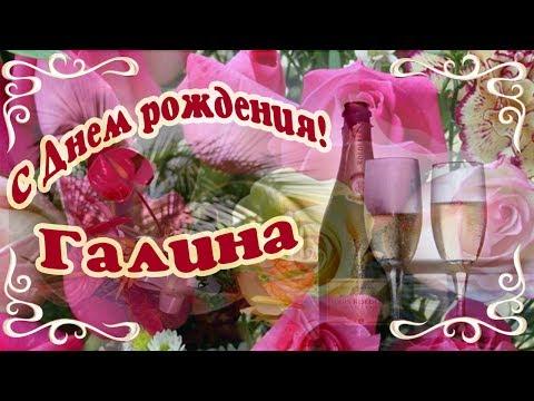 Красивое поздравление с Днем рождения Галина.