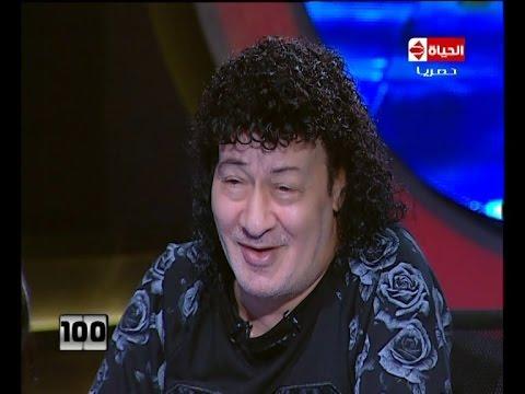 """100 سؤال -- الفنان محمد نجم : نجاح العمل الفني الان يحتاج """" واحدة تحل من على حبل المشنقة """""""